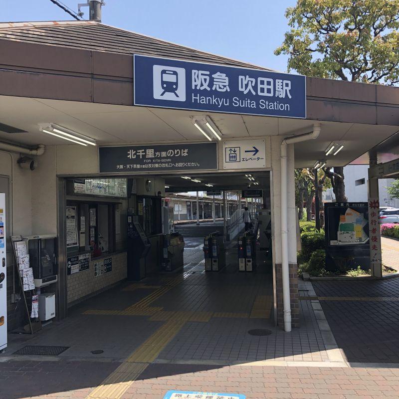 阪急電鉄の吹田駅