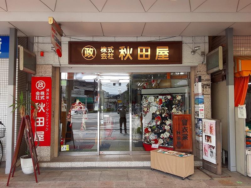 店舗紹介(貸衣装 ㈱秋田屋 吹田東店)