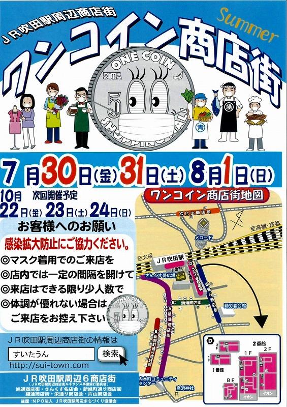 ワンコイン商店街のお知らせ(7月30日~8月1日)