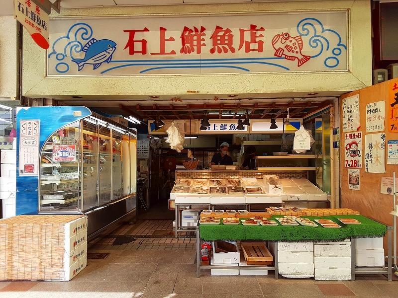 石上鮮魚店