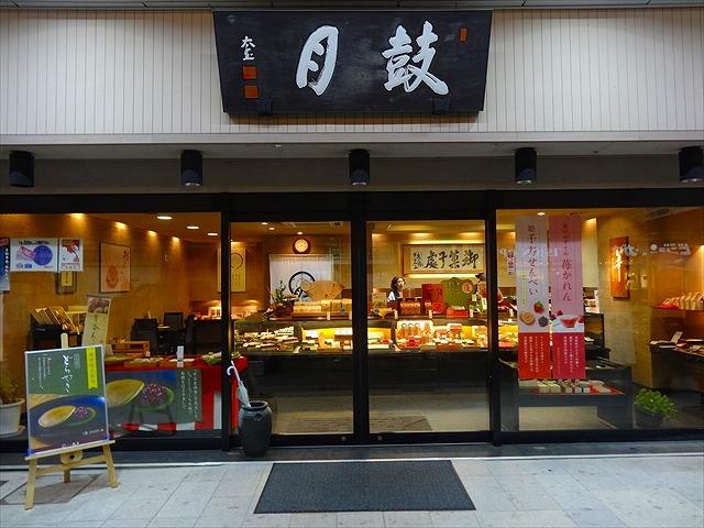 京菓子處 鼓月さんから季節限定販売のおしらせです