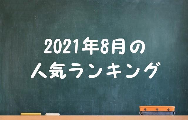 2021年8月の人気記事ランキング